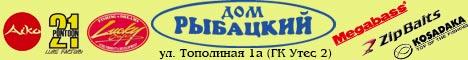 Рыбацкий дом Магазин рыболовных товаров