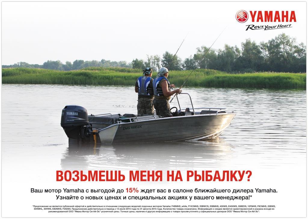 моторы для лодок на рыбалку