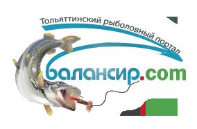 Тольяттинский рыболовный портал.